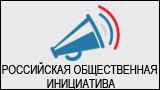 Интернет-ресурс Российская общественная инициатива